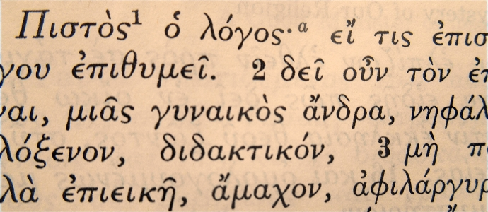 Greek Scripture